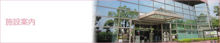 kohoku_shisetsu_top