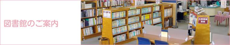kouhoku_library_top